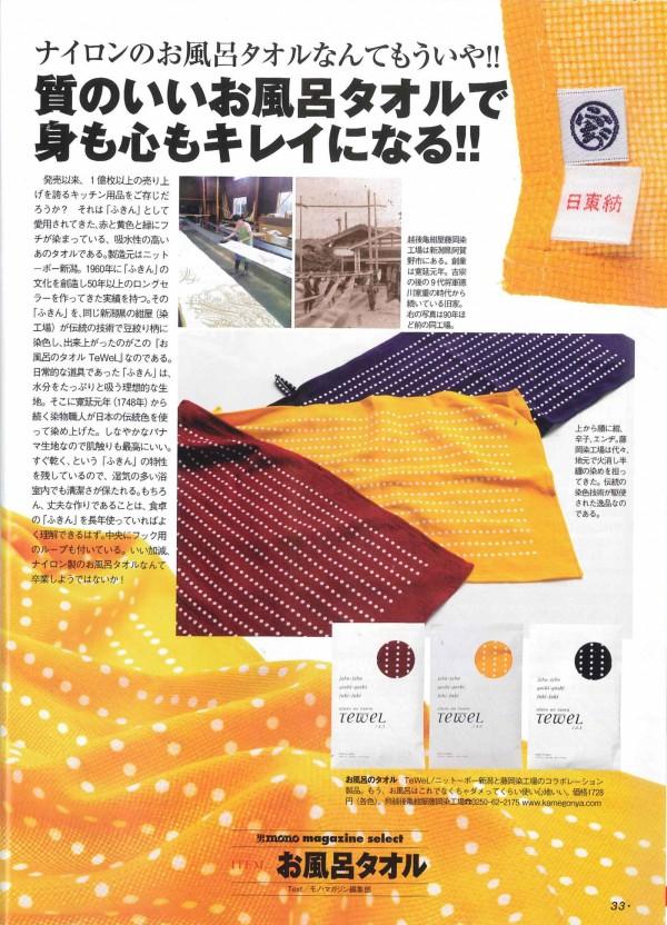 モノ・マガジン2015年10/20号(臨時増刊号)